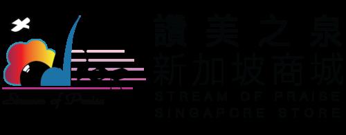赞美之泉新加坡商城